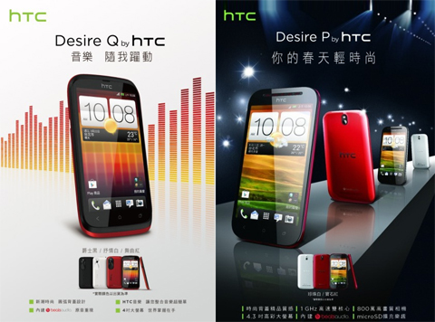 HTC Desire Q & Desire P leak with images and specs