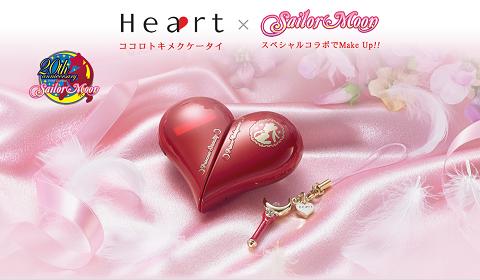 Heart401ab-Sailormoon